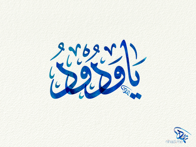 Ya Wadoud watercolor الخط العربي arabic calligraphy typography calligraphy arabic