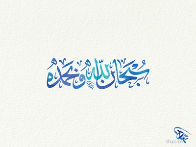 Subhan Allah Wabhamdeh watercolor sufi الخط العربي arabic calligraphy typography calligraphy arabic