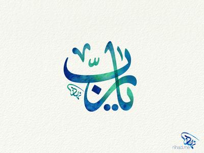 يارب watercolor الخط العربي arabic calligraphy typography calligraphy arabic