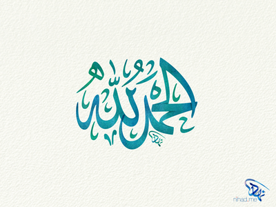 Tahmid tahmid الخط العربي arabic calligraphy typography calligraphy arabic