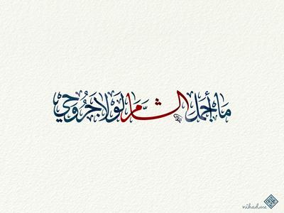 ما أجمل الشام لولا جروحي الخط العربي arabic calligraphy typography calligraphy arabic