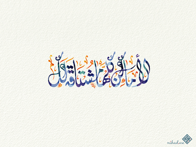 All places are missing you islamic art arabic calligraphy العربي الخط god allah