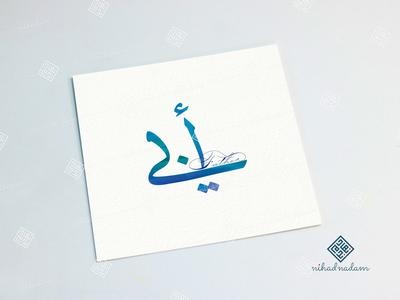 My Father watercolor الخط العربي arabic calligraphy typography calligraphy arabic
