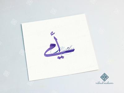My Mother mother watercolor الخط العربي arabic calligraphy typography calligraphy arabic