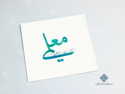 My teacher teacher watercolor الخط العربي arabic calligraphy typography calligraphy arabic
