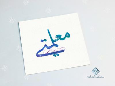 Nihad Nadam / Tags / arabic calligraphy | Dribbble