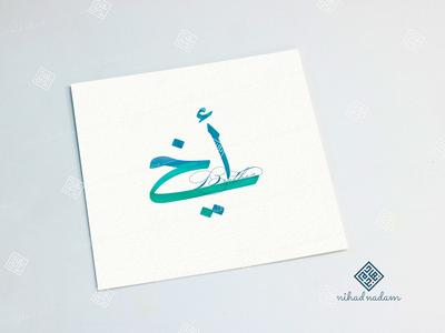 Brother brother watercolor الخط العربي arabic calligraphy typography calligraphy arabic