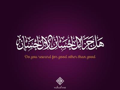 Do you reward for good other than good Islamic Art flat الخط العربي arabic calligraphy typography calligraphy arabic
