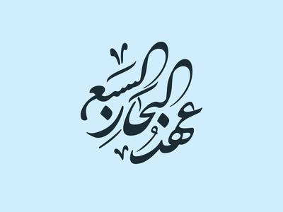 The Seven Seas Logo arabic calligraphy typography arabic logo