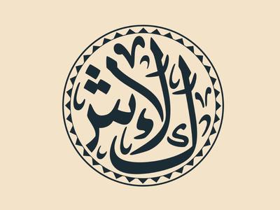 Clash Arabic Logo arabic calligraphy typography arabic logo