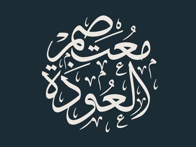 Motasem Al Oudeh Logo arabic calligraphy typography arabic logo