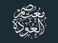 Motasem Al Oudeh Logo