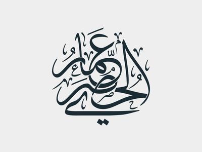 Ammar Alhusari Name Logo arabic calligraphy typography arabic logo