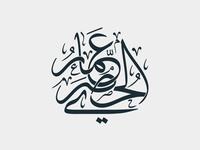 Ammar Alhusari Name Logo