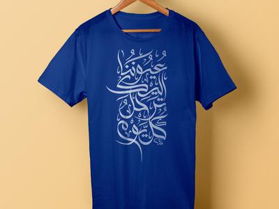 عيوننا إليك ترحل كل يوم arabic calligraphy typography arabic