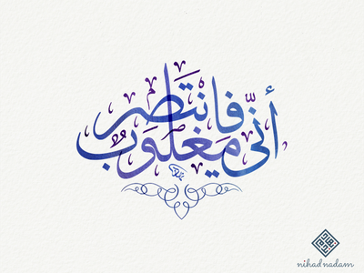 Indeed, I am overpowered, so help arabic calligraphy typography arabic