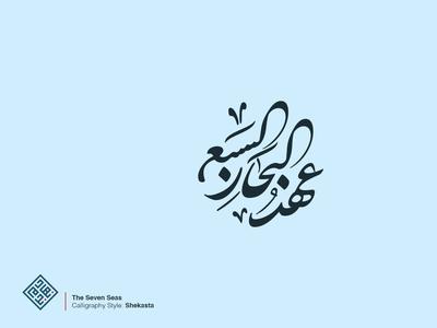 Profile Branding The Seven Seas nihad nadam arabic typography logo الخط العربي arabic calligraphy arabic calligraphy typography