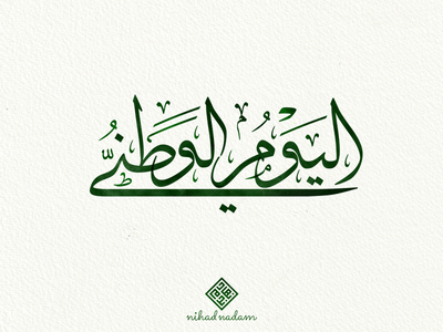 Saudi National Day اليوم الوطني national day ksa modern arabic calligraphy watercolor nihad nadam arabic typography arabic calligraphy islamic art الخط العربي arabic calligraphy typography