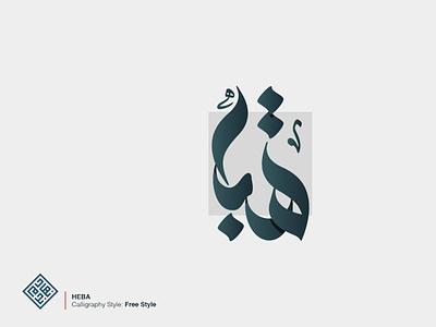 Heba Arabic Calligraphy Logo logo nihad nadam arabic typography الخط العربي arabic calligraphy arabic calligraphy typography