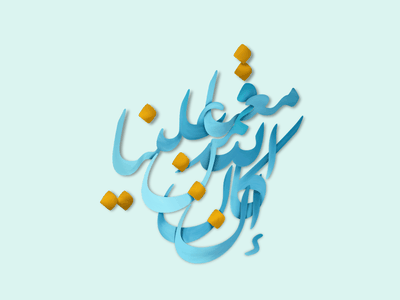 if god is for us who can be against us nihad nadam arabic calligraphy calligraphy arabic