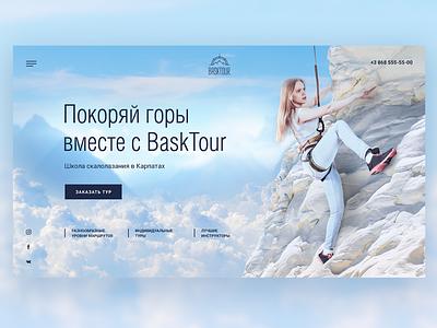School climbing concept homepage school rock climbing mountaineering ux ui web design