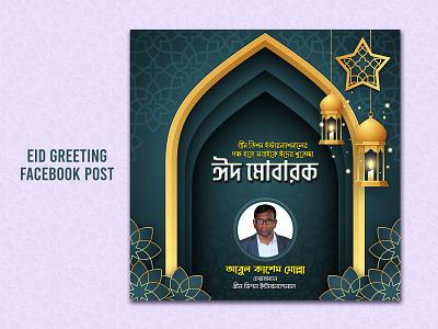Eid Greeting Facebook Post Template ecommerce eid banner banner design instagram post facebook post design business logo design creative design branding typography eid al fitr eid mubarak eidmubarak
