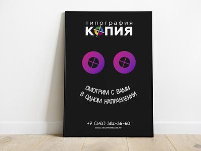 Имиджевая реклама для типографии брендирование illustration айдентика полиграфия афиша design