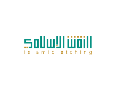 Islamic Etching typography arabic typography logotype arabic logo vector icon design branding logo design logo