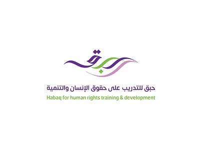 Habaq arabic logo logo logo designer business logo logo design branding logotype vector icon design branding logo design logo