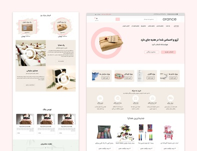 Online Gift Shopping Web UI