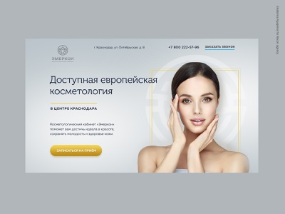 Cosmetology landing page one page landing page luxury premium skin woman cosmetology beauty marketing photoshop webdesign