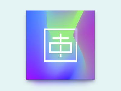 Color Study design ui identity waves kanji gradient color