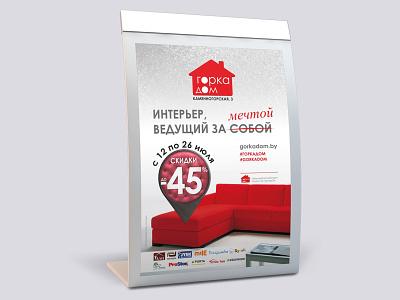 Дизайн рекламной листовки для ТД ГоркаДОМ