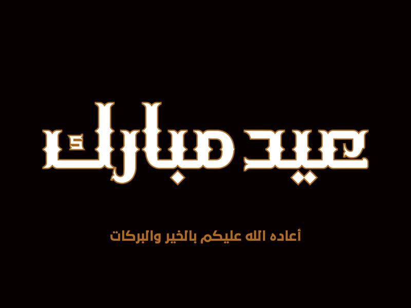 ُid mubarak