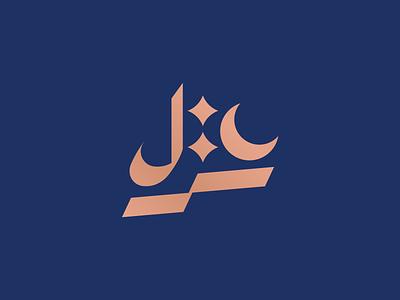 غَزْل | Arabic Calligraphy symbol mark vector solimanalgendy مخطوطة arabic لوجو logodesign design شعار calligraphy branding logo graphic design