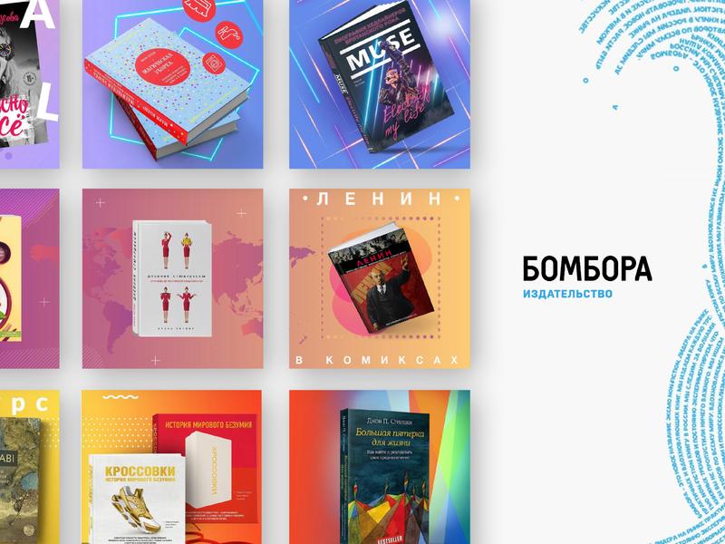 """Издательство """"ЭСМО Бомбора"""" SMM"""