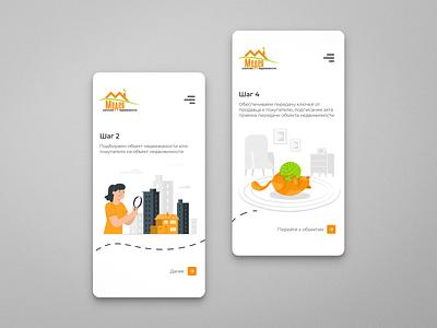 Медея агентство недвижимости flat minimal illustration branding app ui design