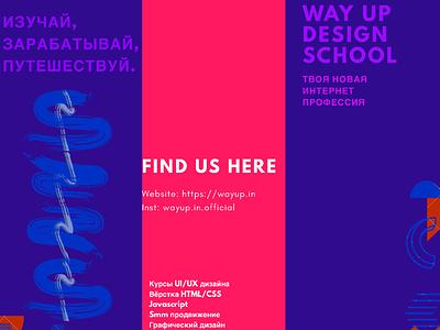 Buklet for way up design school graphic design web-design booklet