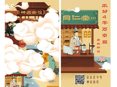JD time-honored brand china dribbble character warm illustration