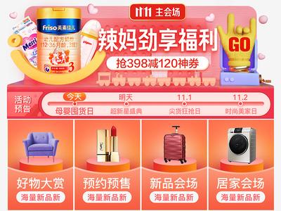 JD  Electronics Products Promotion Activity red 3d c4d design dribbble
