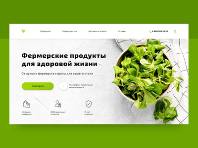 Farm Products Delivery | Concept light white clean delivery food healthy food healthy farm green ux dailyui homepage ui webdesign web uidesign design
