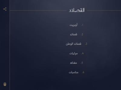 Saud Poet Design Concept