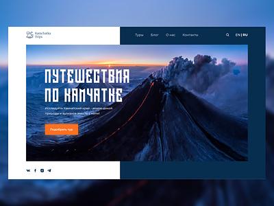 Travel agency website concept volcano ux travelagency adventure kamchatka mountains travel minimal figma dailydesign website design website webdesign ui concept