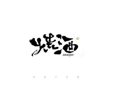 烧酒 design logo handwriting font branding typography font design
