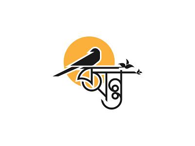 Bengali logo ''Spring'' brand minimalist design minimalist logo design minimalist logo minimalist minimal design minimal logo minimal logo design minimal logos minimal creative logo logoconcept logodesigns logodesigner logosymbol logomark logo design logotype logos logo