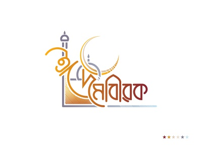 ''Eid Mubarak'' Typography, Illustration minimal designs logos logo minimalist eid design festival design festival logo typography art typhography illustration art illustrations eid al adha minimal logodesigns brand design logodesigner branding brand identity logo design