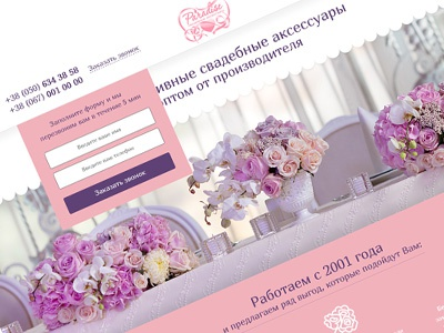 Wedding Accesories pink wedding floral flowers beauty sell landing design web-design