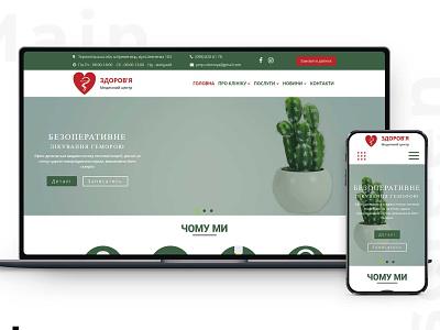"""Website for """"Zdorovya-Centr"""" website design web design website"""