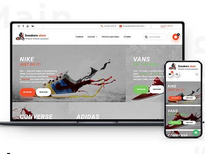 """E-commerce for """"Sneakers-store"""" webdesign website design website"""