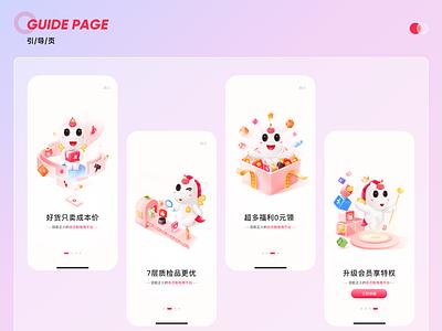 公主购引导页 branding illustration